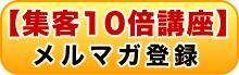 【集客10倍講座】メルマガ登録